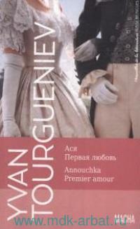 Annouchka. Premier amour = Ася. Первая любовь