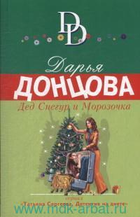 Дед Снегур и Морозочка : роман