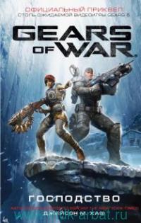 Gears of War : Господство : фантастический роман