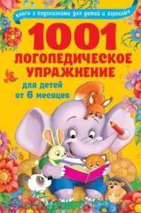1001 логопедическое упражнение для детей от 6 месяцев