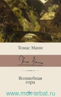 Волшебная гора : роман