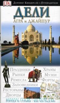 Дели, Агра и Джайпур : путеводитель
