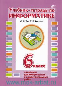 Учебник-тетрадь по информатике : 6-й класс