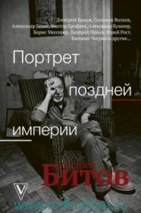 Портрет поздней империи : Андрей Битов