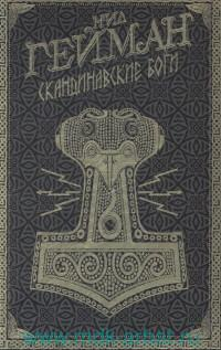 Скандинавские боги : фантастический роман