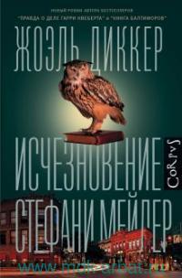 Исчезновение Стефани Мейер : роман