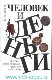 Человек и деньги  : очерки о пословицах русских и не только
