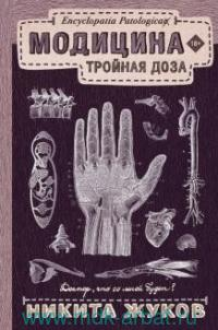 Модицина: Тройная доза. Encyclopedia Pathologica