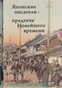Японские писатели - предтечи Новейшего времени
