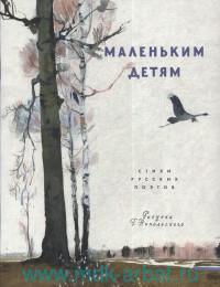 Маленьким детям : стихи русских поэтов