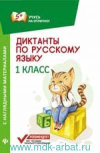 Диктанты по русскому языку с наглядными материалами : 1-й класс