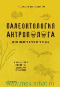 Палеонтология антрополога. Кн.1. Докембрий и палеозой