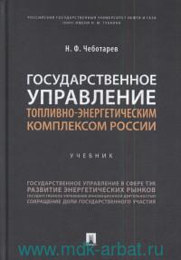 Государственное управление топливно-энергетическим комплексом России : учебник