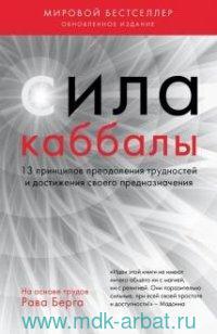Сила каббалы. 13 принципов преодоления трудностей и достижения своего предназначения : На основе трудов Рава Берга