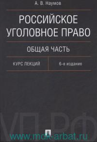 Российское уголовное право : Общая часть : курс лекций