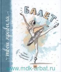 Балет : книга о безграничных возможностях