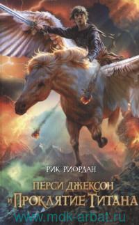 Перси Джексон и проклятие титана : роман