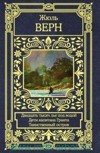 Двадцать тысяч лье под водой ; Дети капитана Гранта ; Таинственный остров : романы