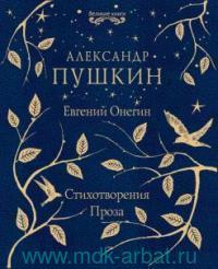 Евгений Онегин ; Стихотворения ; Проза