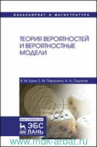 Теория вероятностей и вероятностные модели : учебник