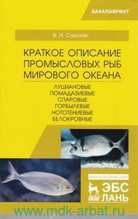 Краткое описание промысловых рыб мирового океана : луциановые, помадазиевые, спаровые, горбылевые, нототениевые, белокровные : учебное пособие