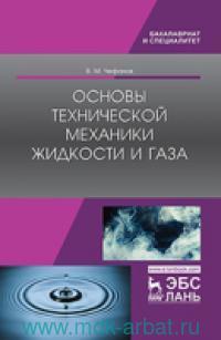 Основы технической механики жидкости и газа : учебное пособие