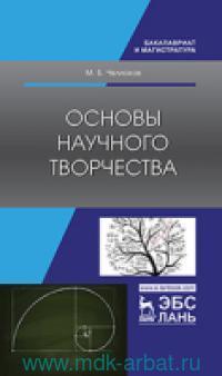 Основы научного творчества : учебное пособие
