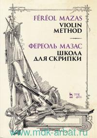 Школа для скрипки : учебное пособие