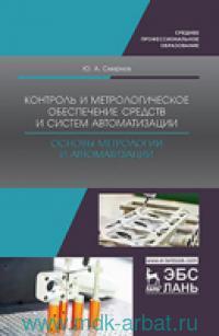 Контроль и метрологическое обеспечение средств и систем автоматизации. Основы метрологии и автоматизации : учебное пособие