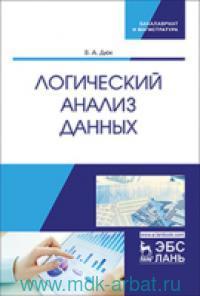 Логический анализ данных : учебное пособие