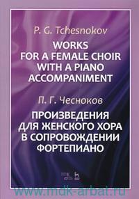 Произведения для женского хора в сопровождении фортепиано : ноты = Works for a female choir with a piano accompaniment
