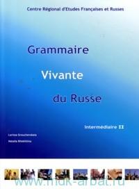 Живая грамматика русского языка (для говорящих на французском языке). Ч.2. Средний этап = Grammaire Vivante du Russe. Partie 2. Intermediaire