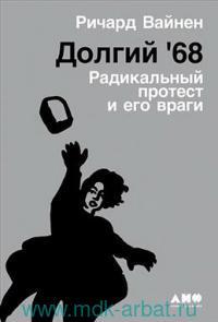 Долгий '68 : Радикальный протест и его враги