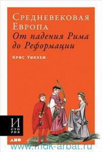 Средневековая Европа : От падения Рима до Реформации
