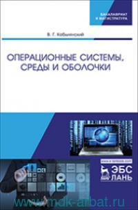 Операционные системы, среды и оболочки : учебное пособие