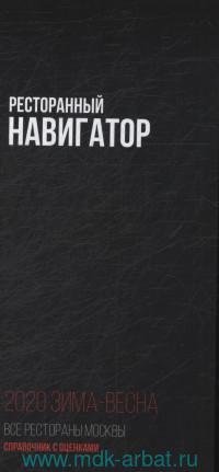 Ресторанный навигатор. Все рестораны Москвы, 2020 зима - весна : справочник с оценками