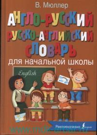 Англо-русский. Русско-английский словарь  для начальной школы