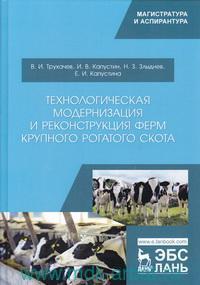 Технологическая модернизация и реконструкция ферм крупного рогатого скота : монография