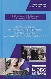 Эксплуатация, обслуживание и ремонт компрессоров холодильного оборудования : учебное пособие