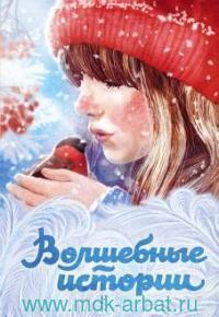 Зимняя коллекция : комплект из 3 кн. : Волшебные истории. Ледяные истории. Снежные стихи