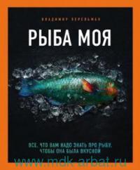 Рыба моя : все, что вам надо знать про рыбу, чтобы она была вкусной