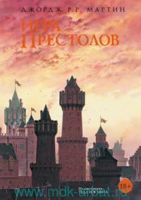 Игра престолов : роман