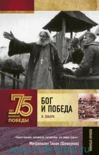 Бог и победа. Верущие в битвах за Россию