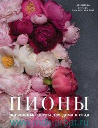 Пионы : роскошные цветы для дома и сада