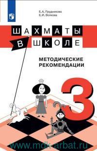 Шахматы в школе : методические рекомендации : 3-й класс : учебное пособие для общеобразовательных организаций