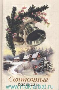 Святочные рассказы : сборник