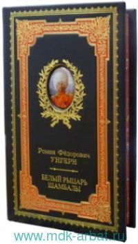 Роман Федорович Унгерн фон Штернберг. Белый рыцарь Шамбалы