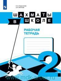 Шахматы в школе : рабочая тетрадь : 2-й класс : учебное пособие для общеобразовательных организаций (ФГОС)