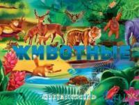 Животные : книжка-игрушка