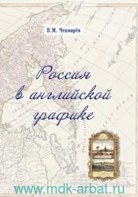 Россия в английской графике. Европейская, азиатская и американская части в царствование Екатерины II и Павла I (1762-1801 гг.)